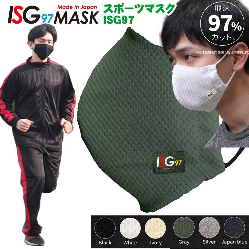 人気ブランド多数対象 剣道 登場大人気アイテム 面 スポーツマスク ISG97 ゆうパケットOK