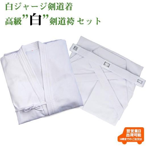 デポー 剣道 白ジャージ剣道着 高級 白 セット SET635 10文字無料 買取 テトロン剣道袴