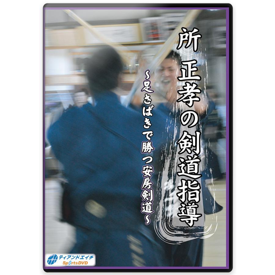【ポイント2倍】剣道DVD『所 正孝の剣道指導』5枚組 【学ぶ・教則】|kendo-express