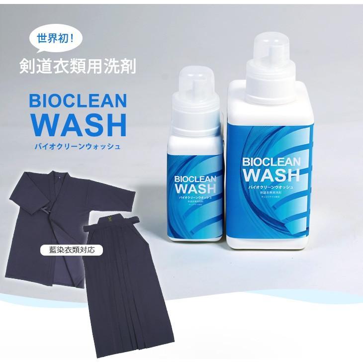 剣道 特別セール品 衣類専用洗剤 豪華な ミツボシ製 バイオクリーンウォッシュ