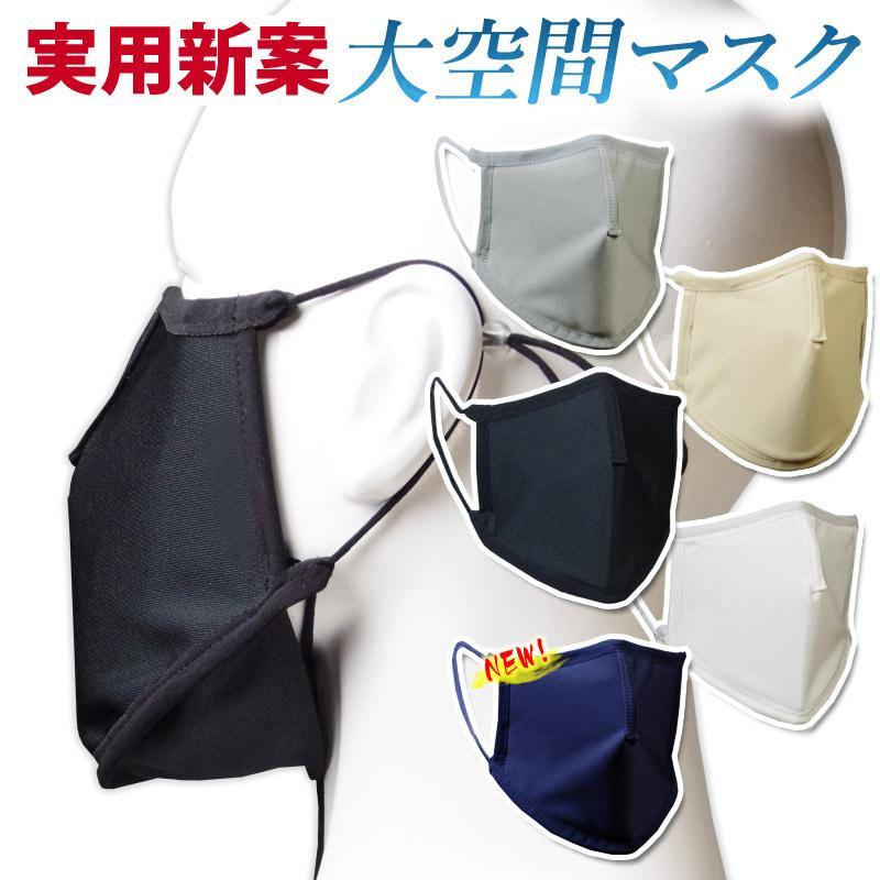 実用新案登録済 業界初 大空間マスク 日本製 マスク SALE 洗える 息苦しくない トレーニング ランニング スポーツマスク 安心と信頼 ジム 剣道から生まれた ヨガ 社交ダンス