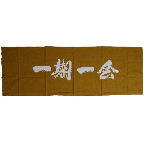 並行輸入品 面タオル 一期一会 お買得 剣道