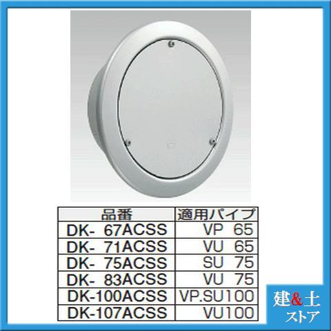 クーラーキャップ(ステンレス製) 型式DK-75ACSS 60個セット