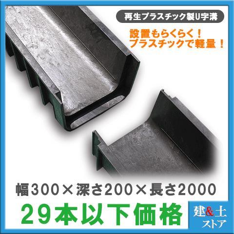 再生プラスチック製 激安挑戦中 軽量U字溝 メーカー公式ショップ 幅300×深さ200×長さ2000 エコプラU字溝 簡易 ※29本以下価格
