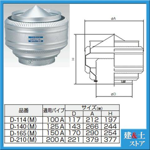 固定式ベンチレーター ガリバリュウム鋼板製t0.4 型式S4302-D-114(M) 網付き