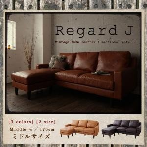 ヴィンテージコーナーカウチソファ【Regard−J】レガード・ジェイ ミドルサイズ ヴィンテージコーナーカウチソファ【Regard−J】レガード・ジェイ ミドルサイズ