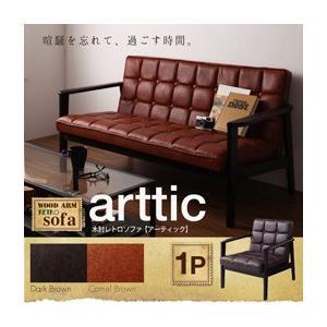 木肘レトロソファ【arttic】アーティック 1P