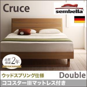 高級ドイツブランド【sembella】センベラ【Cruce】クルーセ(ウッドスプリング仕様)【ココスターIIIマットレス】ダブル 高級ドイツブランド【sembella】センベラ【Cruce】クルーセ(ウッドスプリング仕様)【ココスターIIIマットレス】ダブル