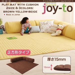 クッション付き・プレイマット 【joy−to】ジョイート B正方形タイプ 厚さ15mm クッション付き・プレイマット 【joy−to】ジョイート B正方形タイプ 厚さ15mm
