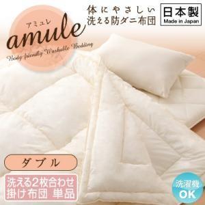 【日本製】体に優しい 洗える防ダニ布団【amule】アミュレ 2枚合わせ掛け布団単品 ダブル