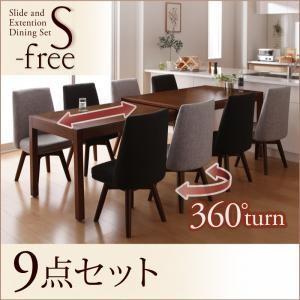 スライド伸縮テーブルダイニング【S−free】エスフリー/9点セット(テーブル+チェア×8)