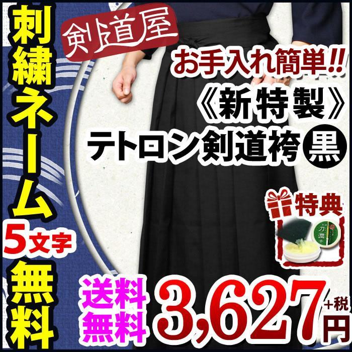 刺繍5文字無料 《新特製》 テトロン剣道袴 ひだが取れにくい内ヒダ縫製加工 定番スタイル 黒 正規店