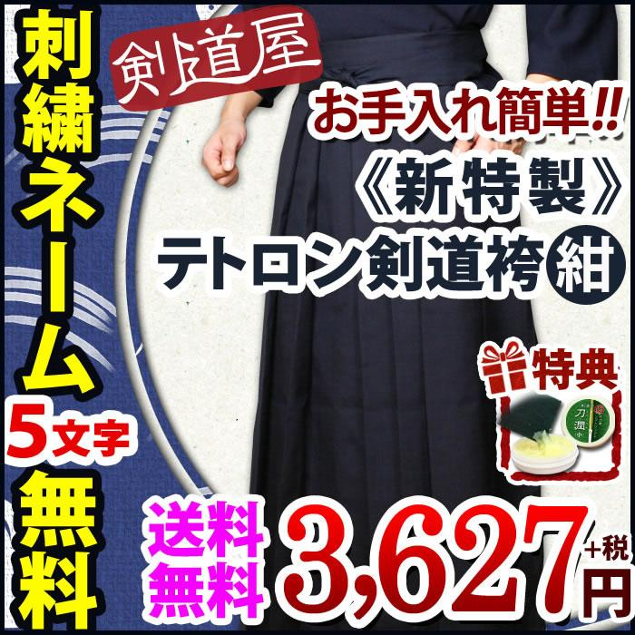 刺繍5文字無料 低価格 剣道 袴 《新特製》 紺 ひだが取れにくい内ヒダ縫製加工 早割クーポン テトロン