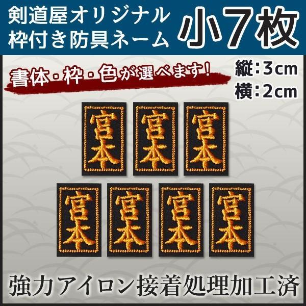 海外限定 3000円以上で送料無料 剣道 防具 激安特価品 小7枚 アイロン貼付ネーム