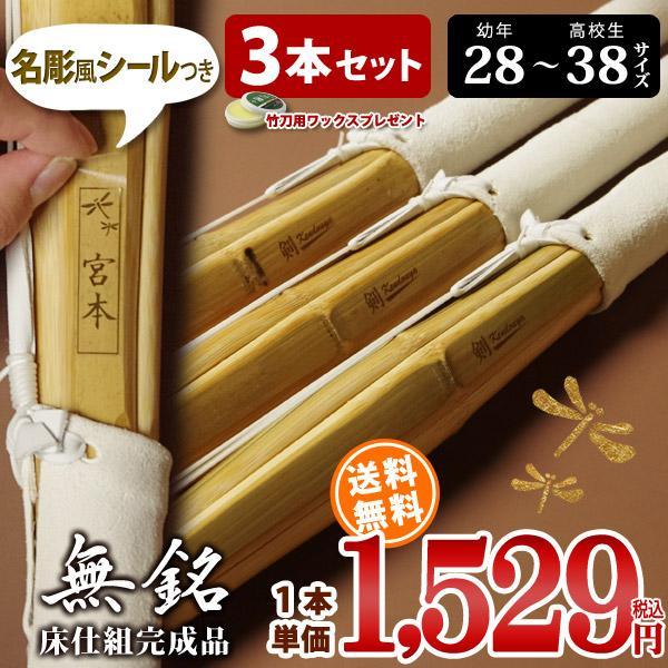 NEW 剣道 竹刀 無銘 床仕組完成竹刀 28-38サイズ 中学生 高校生 37 38 新色 3本セット