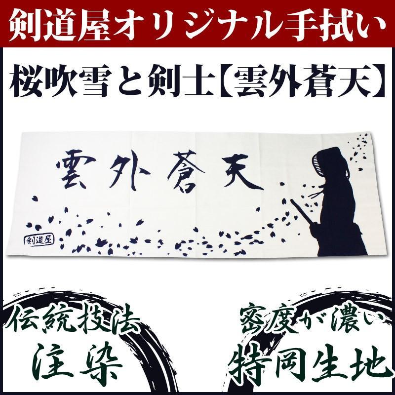 3000円以上で送料無料 剣道屋オリジナル面手拭い 面タオル 白色 高級な 雲外蒼天 マーケット 桜吹雪と剣士