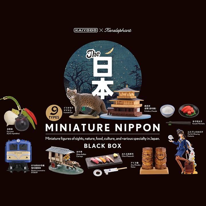 ミニチュア日本/ブラックBOX★9個入り|kenelephant