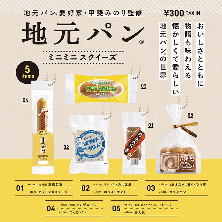 【10個入りパック】地元パン(R) ミニミニスクイーズ【ケンエレファント公式】 kenelephant