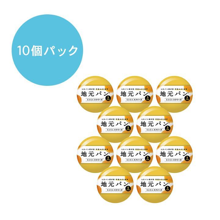 【10個入りパック】地元パン(R) ミニミニスクイーズ【ケンエレファント公式】 kenelephant 02