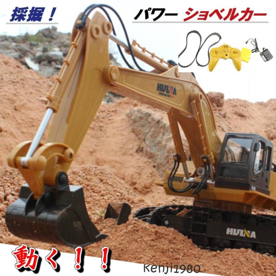 ラジコン ショベルカー 1/14 RC 採掘機 パワーショベル 点滅ライト リアル採掘 おもちゃ 合金 バックホー 重機 掘れる 耐衝撃 2.4GHz