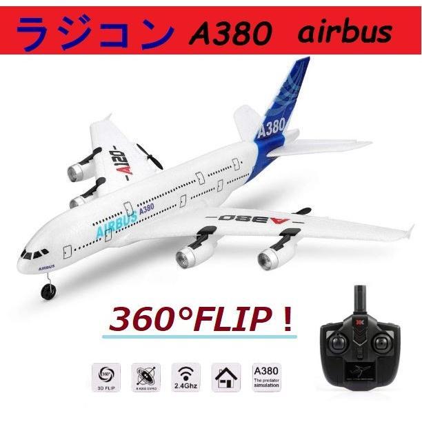 ラジコン 飛行機 AirBus エアバス A380 XK A120 2.4G 3CH 電動 航空機 グライダー リモート 初心者もOK