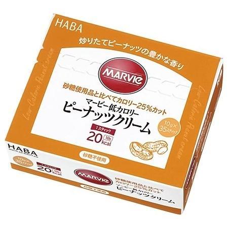マービー 安心の定価販売 低カロリー ピーナッツクリーム 10g×35本 スティック 予約販売品 350g