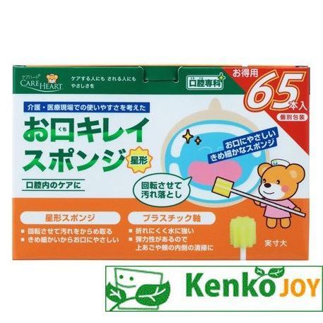 ケアハート 口腔専科 お口キレイスポンジ星形N 65本 日本正規代理店品 並行輸入品