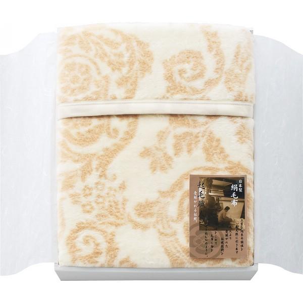全国送料無料 10%割引 10%割引 日本製 ジャカードシルク毛布(毛羽部分) (K8003) (お見舞お返し 出産内祝 結婚内祝 香典返し お返し 内祝)