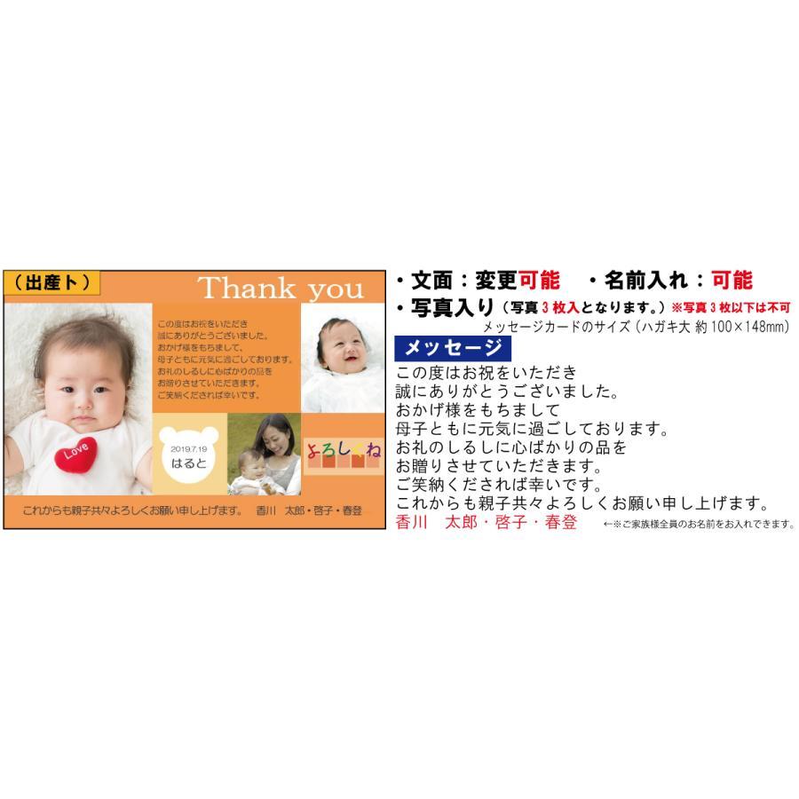 無料 出産内祝い用メッセージカード (当店でお買上のお客様限定)商品購入数分のみ|kenjya-gift|11