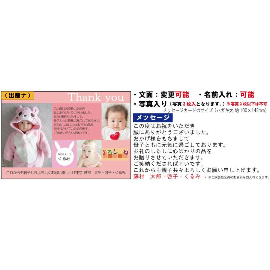 無料 出産内祝い用メッセージカード (当店でお買上のお客様限定)商品購入数分のみ|kenjya-gift|12