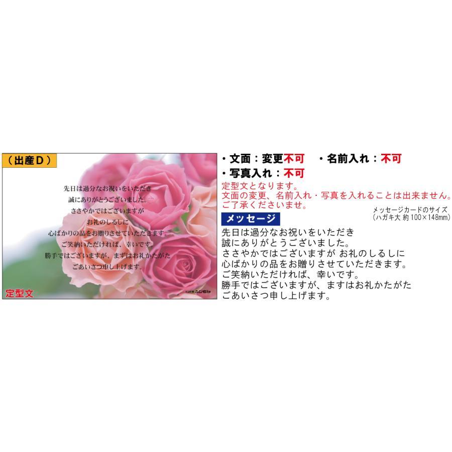 無料 出産内祝い用メッセージカード (当店でお買上のお客様限定)商品購入数分のみ|kenjya-gift|19