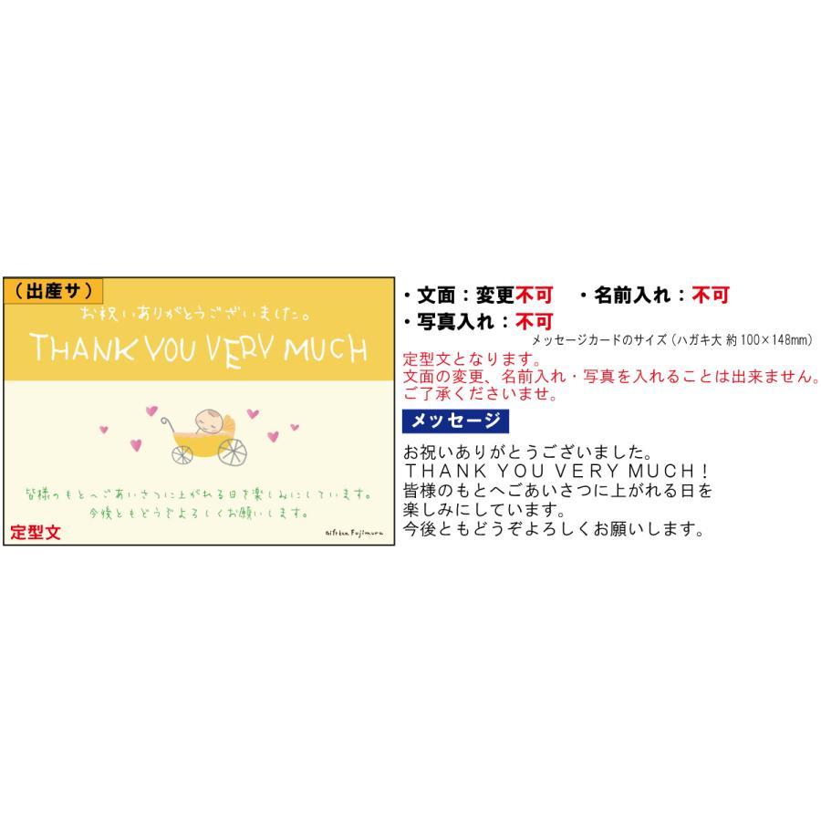 無料 出産内祝い用メッセージカード (当店でお買上のお客様限定)商品購入数分のみ|kenjya-gift|20
