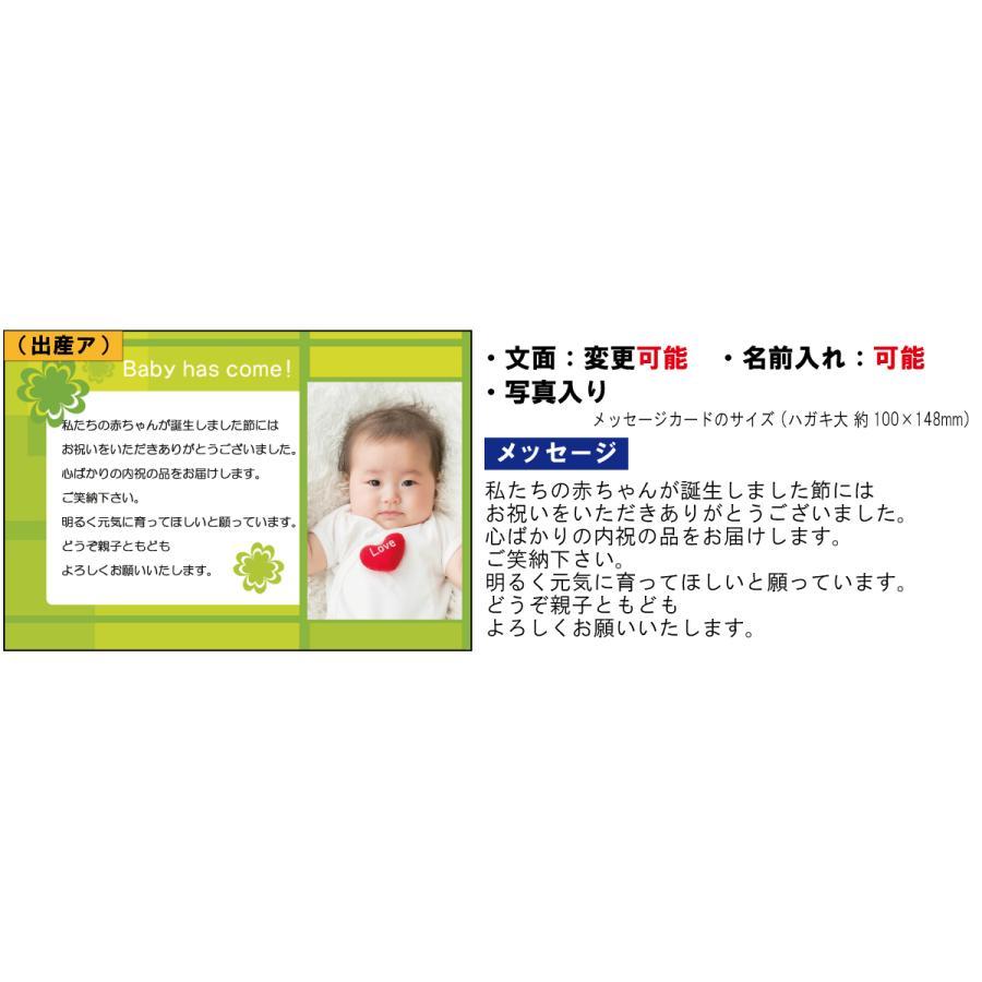 無料 出産内祝い用メッセージカード (当店でお買上のお客様限定)商品購入数分のみ|kenjya-gift|03