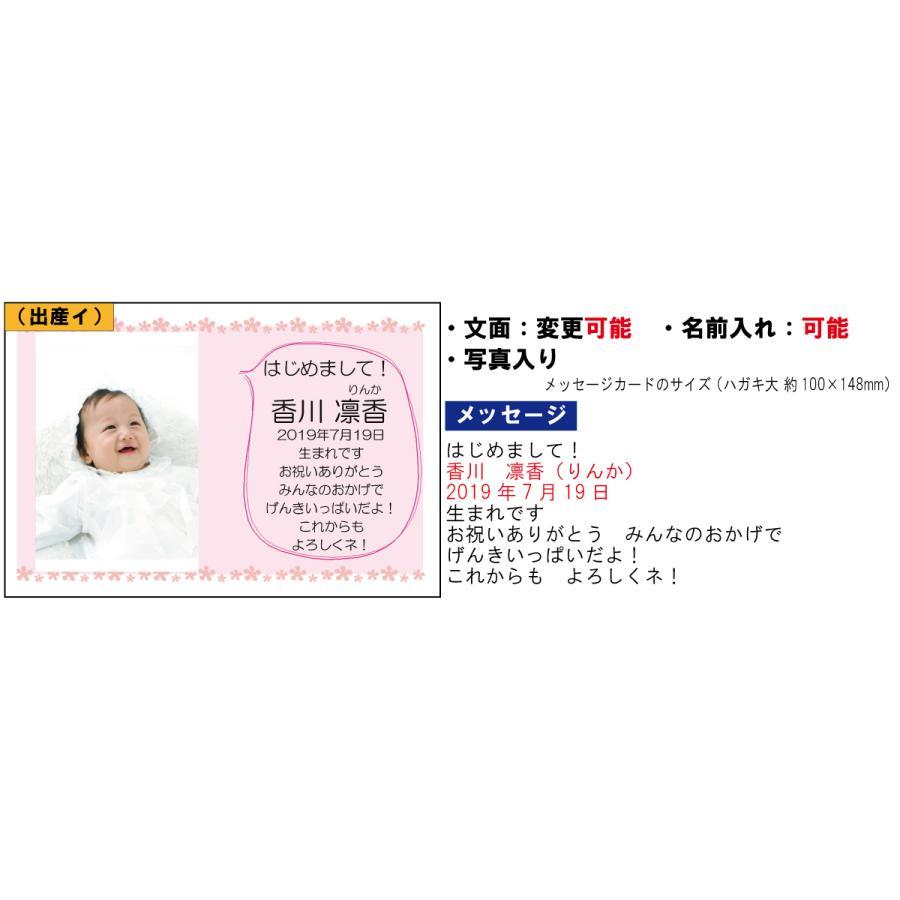 無料 出産内祝い用メッセージカード (当店でお買上のお客様限定)商品購入数分のみ|kenjya-gift|04