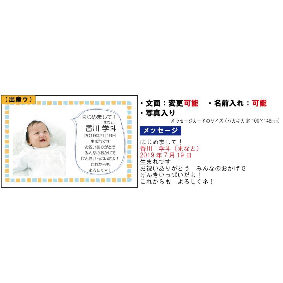 無料 出産内祝い用メッセージカード (当店でお買上のお客様限定)商品購入数分のみ|kenjya-gift|05
