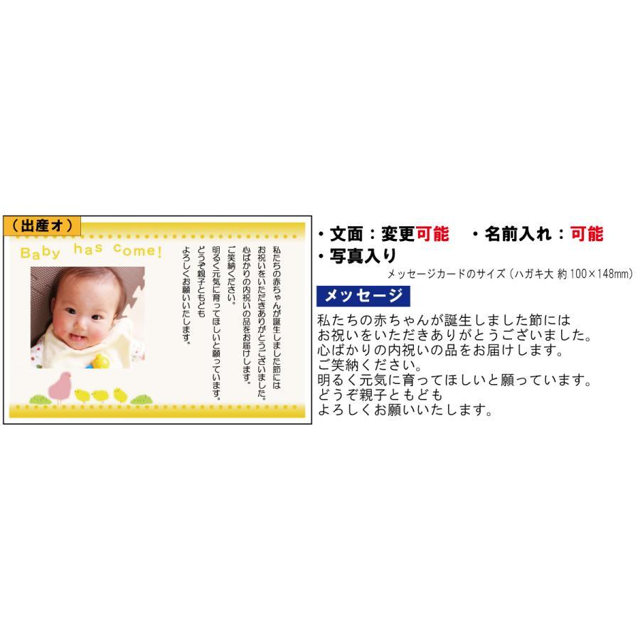 無料 出産内祝い用メッセージカード (当店でお買上のお客様限定)商品購入数分のみ|kenjya-gift|06