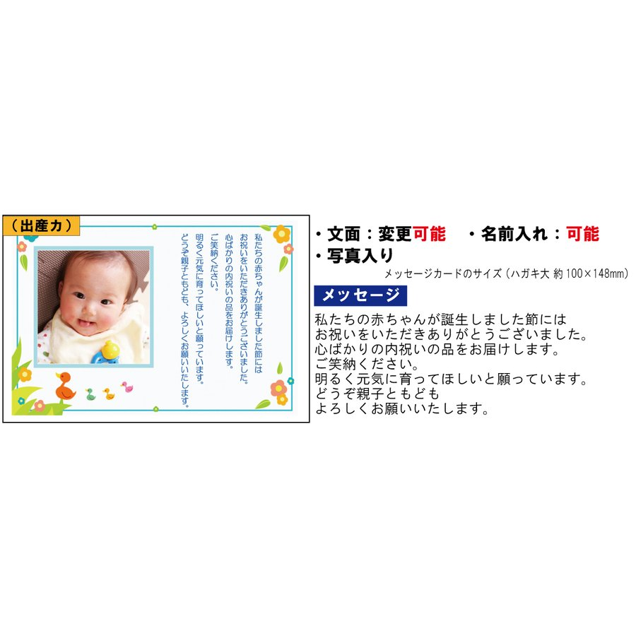 無料 出産内祝い用メッセージカード (当店でお買上のお客様限定)商品購入数分のみ|kenjya-gift|07