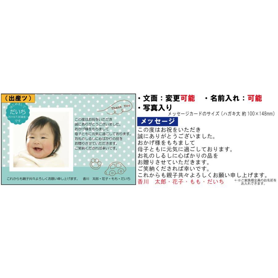 無料 出産内祝い用メッセージカード (当店でお買上のお客様限定)商品購入数分のみ|kenjya-gift|08