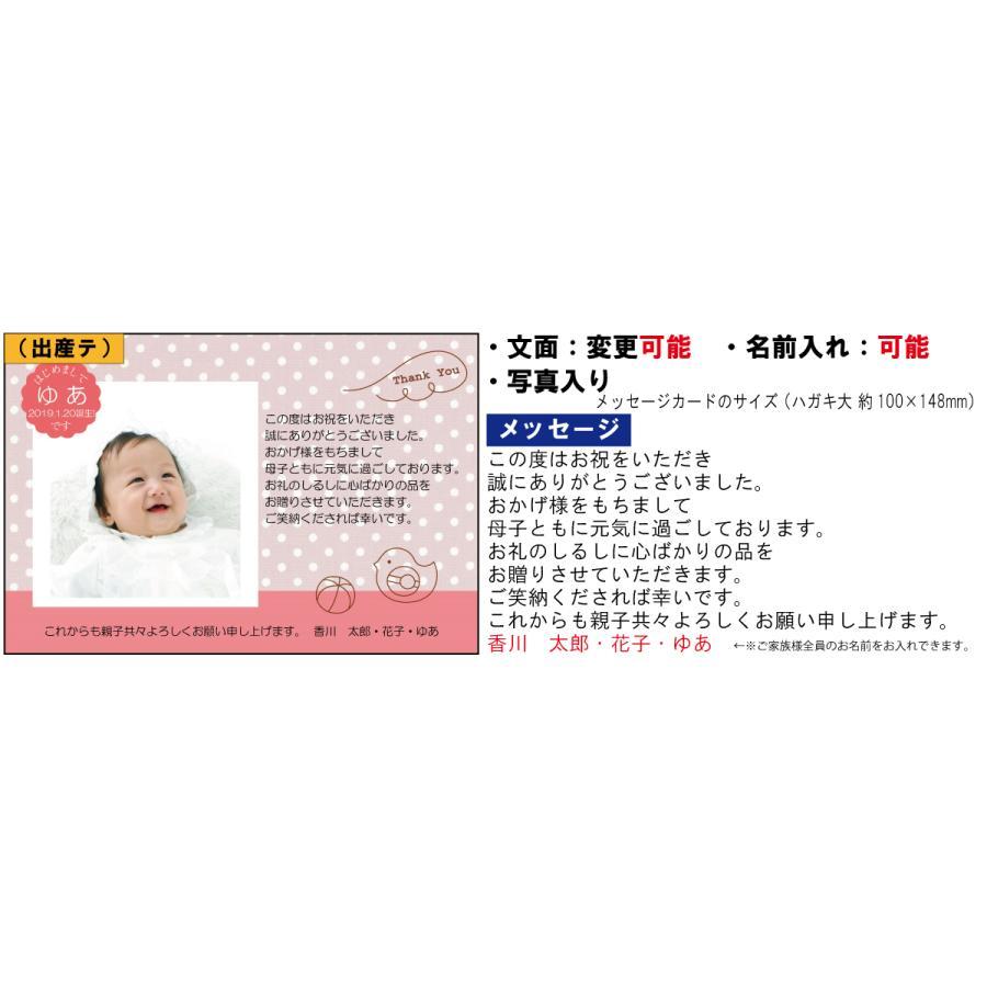 無料 出産内祝い用メッセージカード (当店でお買上のお客様限定)商品購入数分のみ|kenjya-gift|09