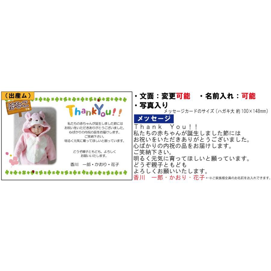 無料 出産内祝い用メッセージカード (当店でお買上のお客様限定)商品購入数分のみ|kenjya-gift|10