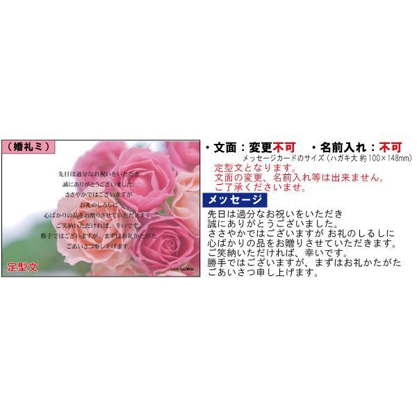 無料 結婚内祝い用メッセージカード (当店でお買上のお客様限定)商品購入数分のみ|kenjya-gift|05