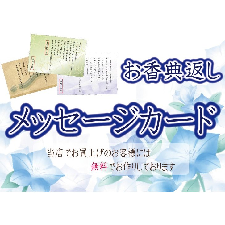 無料 お香典返し用メッセージカード (当店でお買上のお客様限定)商品購入数分のみ kenjya-gift