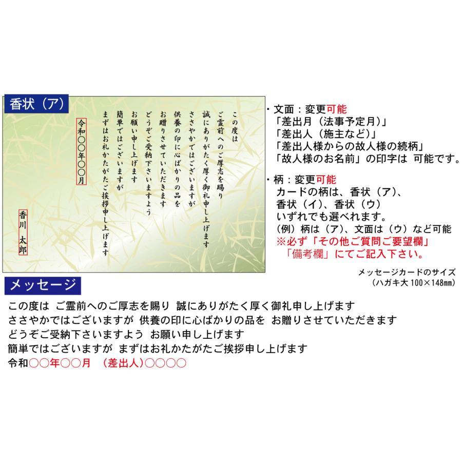 無料 お香典返し用メッセージカード (当店でお買上のお客様限定)商品購入数分のみ kenjya-gift 03