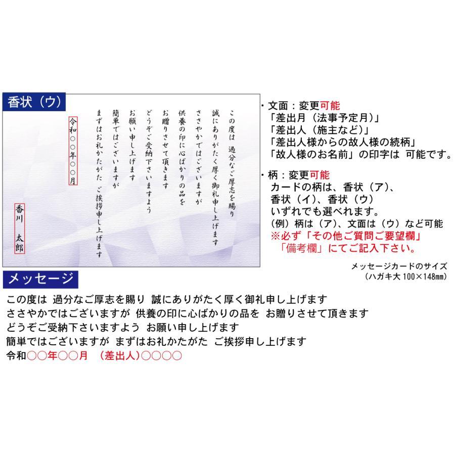 無料 お香典返し用メッセージカード (当店でお買上のお客様限定)商品購入数分のみ kenjya-gift 05
