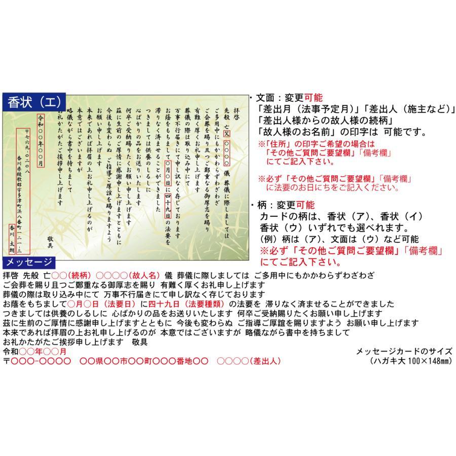 無料 お香典返し用メッセージカード (当店でお買上のお客様限定)商品購入数分のみ kenjya-gift 06