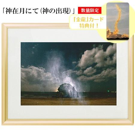 秋元隆良  金龍カード特典付   神在月にて 神の出現  代引き不可|kenkami