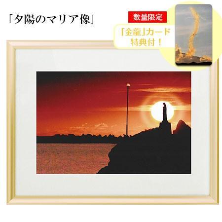秋元隆良  金龍カード特典付   夕陽のマリア像 代引き不可|kenkami