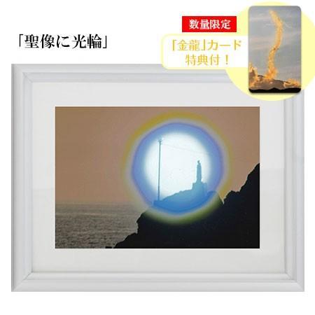 秋元隆良  金龍カード特典付  2L版 聖像に光輪 代引き不可|kenkami