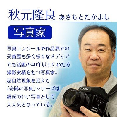 秋元隆良  金龍カード特典付  2L版 聖像に光輪 代引き不可|kenkami|05
