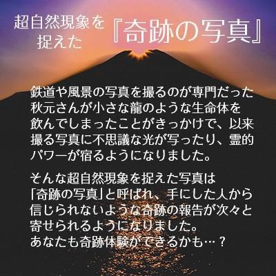 秋元隆良  金龍カード特典付  2L版 玉響 七色オーブ浮遊  代引き不可 kenkami 06